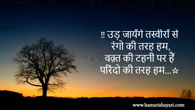 Dard-bhari-love-sad-shayari-in-hindi