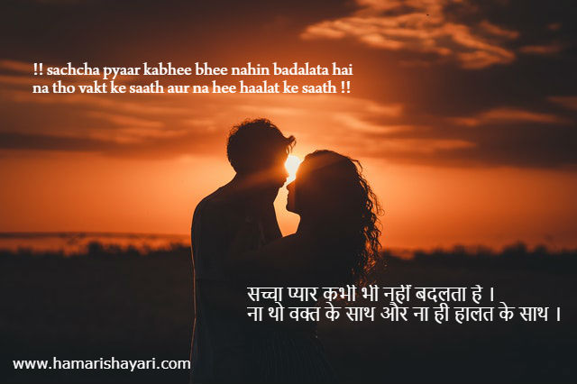 Hindi-love-shayari-love-quotes-romatic-shayari-hindi