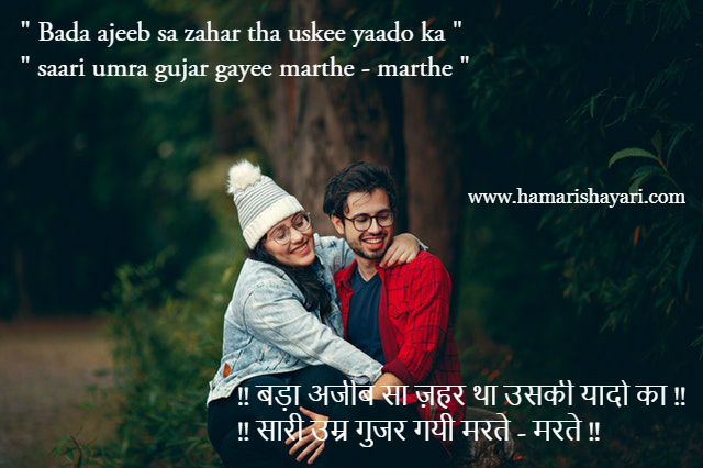 hindi-love-shayari-best-love-shayari-hindi