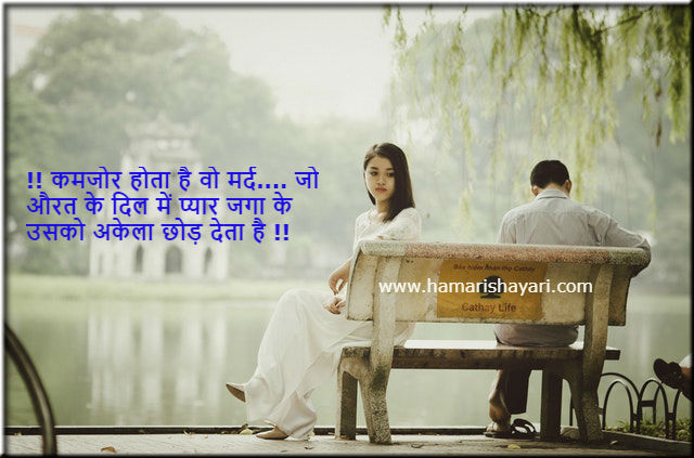 love-shayari-in-hindi-sad-love-shayari-2019