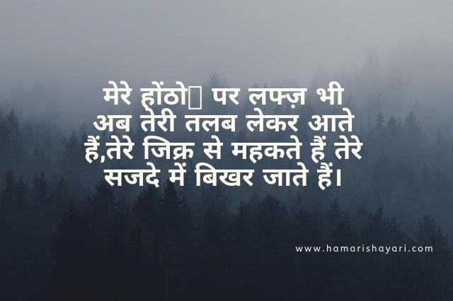 Hindi-Romantic-shayari-love-breakup-hindi-shayari-2-line