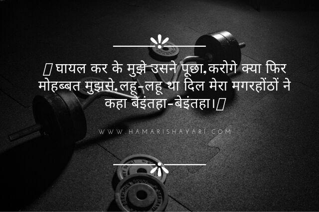 hindi-shayari-love-sad-dard-bhari-shayari-feeling-sad