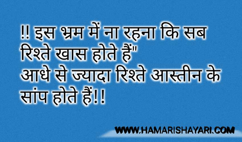 2-Line-Dard-Bhari-shayari-in-Hindi-Hindi-Shayari-short-Quotes-