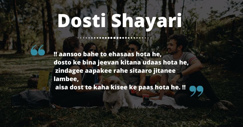 Dosti Shayari Best Friendship Shayari Hindi Shayari in English