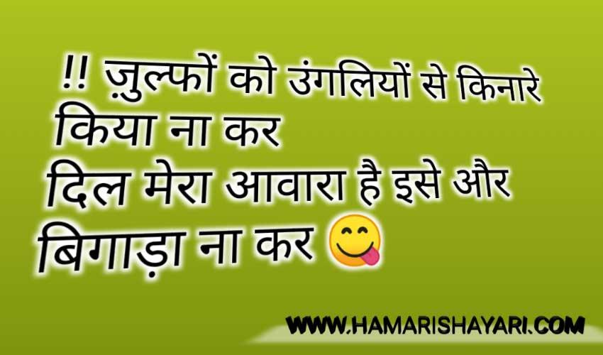 Love-Shayari-in-Hindi-SAD-Shayari-For-Girl-Friend-2-Line