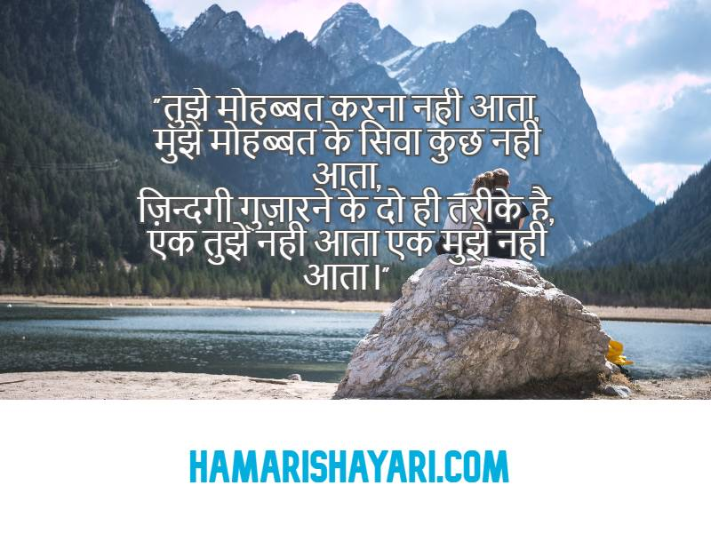 hindi romantic shayari in hindi 2020