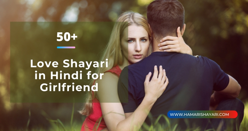 50+ Love Shayari in Hindi for Girlfriend 2020