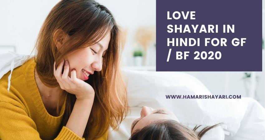 Love Shayari In Hindi For GF / BF 2020