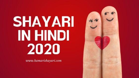 Shayari In Hindi 2020 Love Shayari (लव शायरी इन हिंदी)