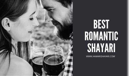 BEST ROMANTIC SHAYARI 2020 SHAYARI ROMANTIC 2020