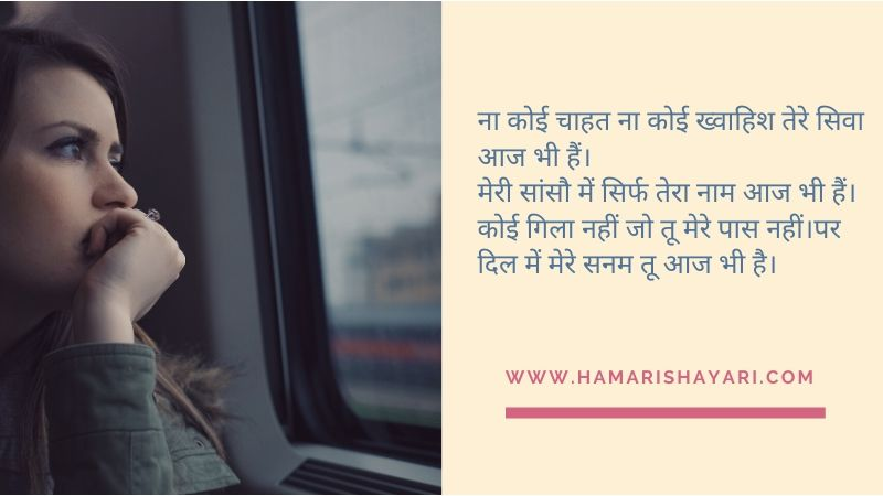 Best Love Shayari For Ex GF in Hindi